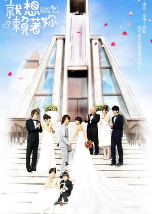 image of drama Down With Love (2010) [CDRAMA]